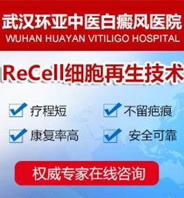 武汉白癜风医院――武汉环亚中医白癜风医院医保报销