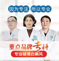 武汉白癜风专科医院――武汉环亚中医白癜风医院执行卫生部预约就诊意见