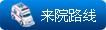 武汉白癜风医院――武汉环亚中医白癜风医院地址
