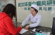 武汉白癜风医院――武汉环亚中医白癜风医院走廊