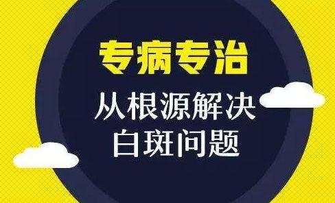 武汉白癜风治疗用偏方有效果吗