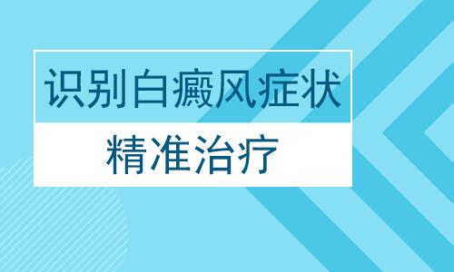 武汉白癜风的早期症状是什么样的
