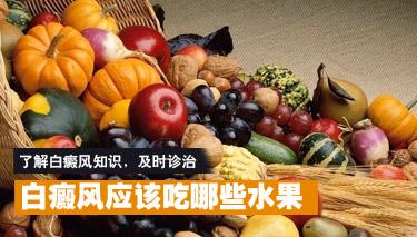 武汉白斑医院讲解白癜风的饮食及治疗都有哪些