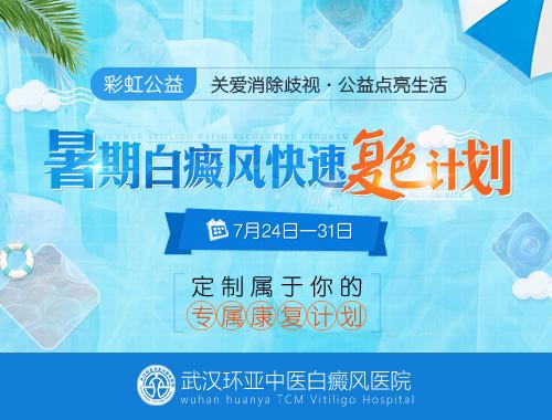 彩虹公益·暑期<a href=https://3g.wlmqxwsj.cn/ target=_blank class=infotextkey>白癜风</a>快速复色计划
